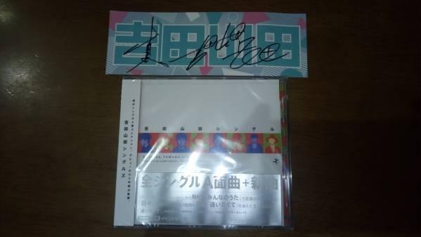 吉田山田CD 自筆サイン