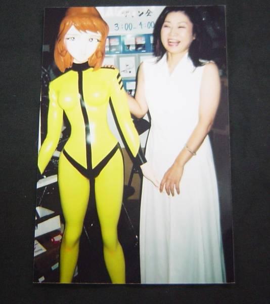 宇宙戦艦ヤマト 森雪 声優 麻上洋子 生写真 10枚