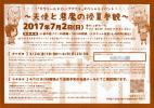 ガヴリールドロップアウト Vol.1 Blu-ray DVD 特典 イベントチケット優先販売申込券シリアル 天使と悪魔の授業参観 夜の回 花澤香菜