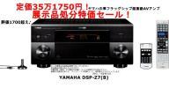 定価約35万円!ヤマハ超高級AVアンプDSP-Z7(B) 展示品★7.1chDSP AVアンプ/YAMAHA