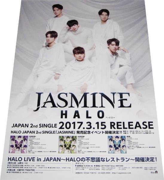 ●HALO(ヘイロー)『JASMINE』CD告知ポスター 非売品●未使用