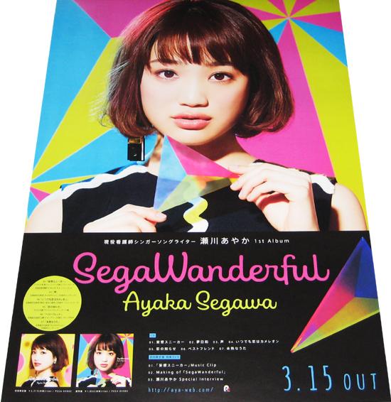●瀬川あやか 『SegaWanderful』 CD告知ポスター 非売品●未使用