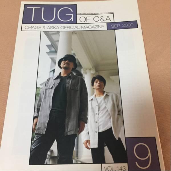 CHAGE&ASKA ファンクラブ会報 2000 vol.143