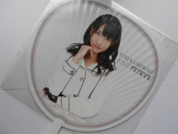 AKB48・NGT48 柏木由紀 AKB48オフィシャルショップ台湾専門店オープン記念うちわ ライブ・総選挙グッズの画像