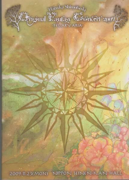 霜月はるか 2009 パンフレット