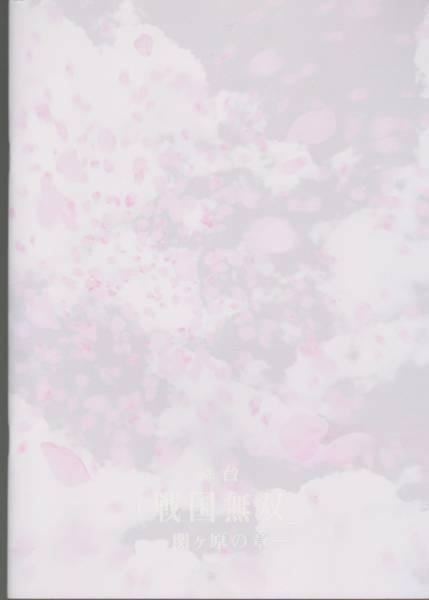 舞台 戦国無双 関ケ原の章 パンフレット