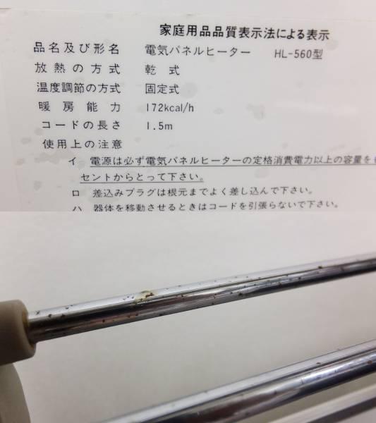 【I06】タオルやマットの乾燥に♪富士ホーロー パネルヒーター HL-560☆動作確認済み_画像3