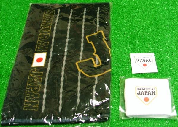 WBC 侍ジャパン タオル+ リストバンド(非売品)+フェイスシール ◆日本代表◆ グッズの画像