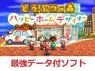 【3DS】どうぶつの森 ハッピーホームデザイナー 最強データ amiiboコンプ