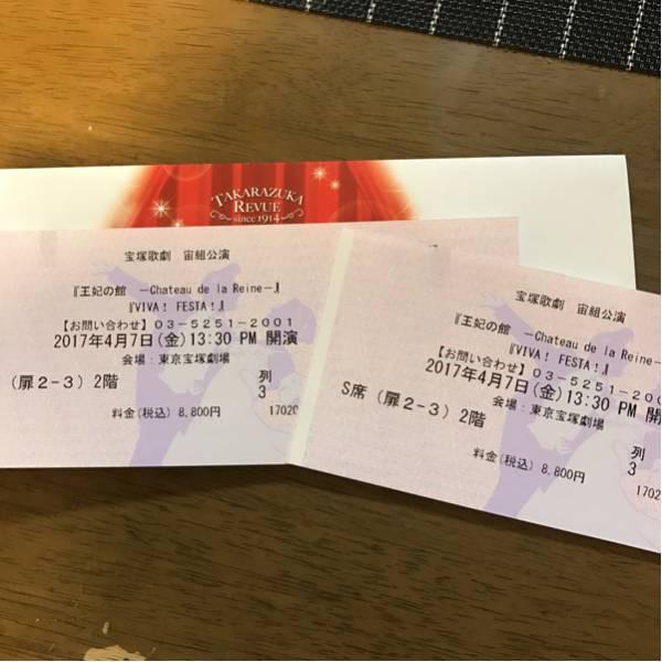 宝塚歌劇 宙組公演 S席 連番 2枚