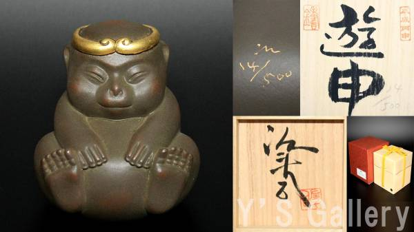 【籔内佐斗司】 遊申 14/500 共箱_画像1