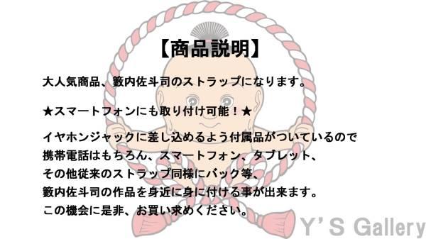 【籔内佐斗司】 和顔施坊 ストラップ_画像2