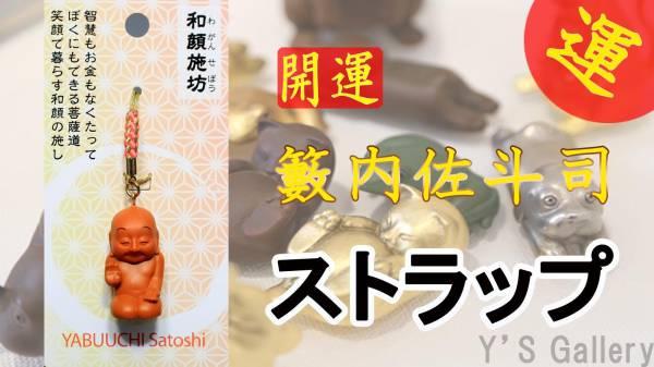【籔内佐斗司】 和顔施坊 ストラップ_画像1