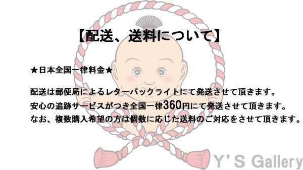 【籔内佐斗司】 和顔施坊 ストラップ_画像3