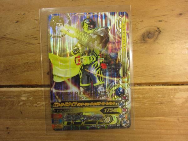 G3-013 SRガンバライジング☆仮面ライダースナイプハンターシューティングゲーマーレベル5_画像1