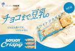 餐飲優惠券 - 【1円スタート】 ローソン SOYJOY/ソイジョイ 無料引換券 10枚 3/28期限 認証無し