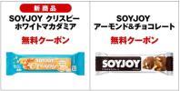 【1円スタート】 セブンイレブン SOYJOY/ソイジョイ クリスピー 無料引換券 10枚 4/23期限 認証無し.