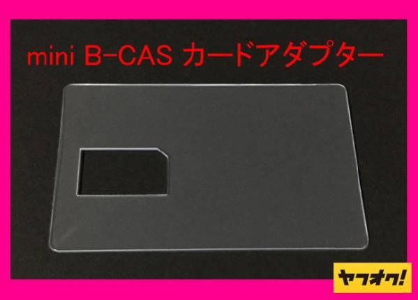 ☆二役☆ mini B-CAS アダプター兼 B-CAS カード テンプレート!