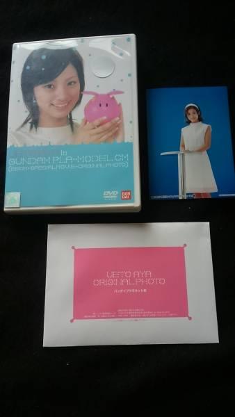 上戸彩 in GUNDAM PLA-MODEL CM ガンダムプラモデル DVD 生写真付き 即決  グッズの画像