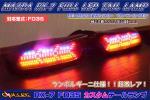 【RX-7 RX7 FD3S フルLEDテール ランボルギーニ仕様 ウィンカー流星対応!ブルーマーカー搭載!フルFLUXLED!激レア!】