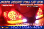 【ホンダ レジェンド KB1 フルLEDテール ウィンカー流星対応 インナーブラックラメ仕様!US風サイドマーカー搭載!超希少!】