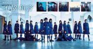 欅坂46 4thシングル 「不協和音」 初回限定版 CD+DVD TYPE A/B/C/D/ 特典無