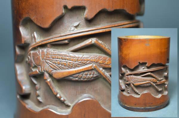 [ren]古竹・書道具/古楳竹筆筒/飛蝗彫刻(逸見系彫刻)/細密彫刻・極上品