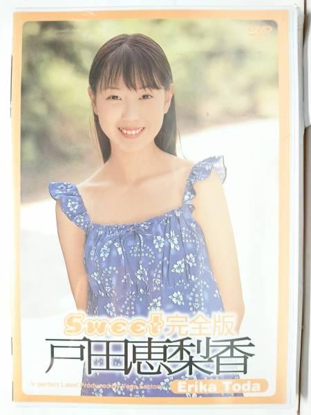 戸田恵梨香 DVD Sweet完全版 未開封品 グッズの画像