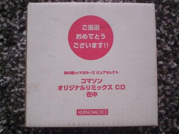 抽プレ品◆香取慎吾 マヨネーズCMオリジナルCD/缶ケース 未使用品