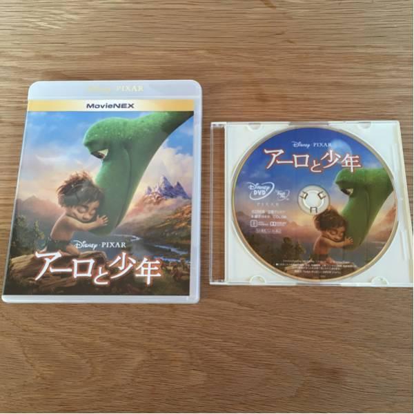 送料164円 新品未使用 国内正規品 アーロと少年 ディズニー ピクサー DVD ディズニーグッズの画像