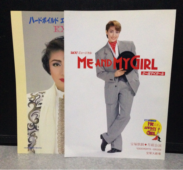 宝塚歌劇 月組 ME AND MY GIRL ミー&マイガール ハードボイルド エッグ パンフレット プログラム 天海祐希