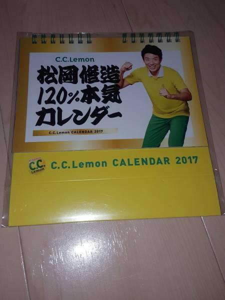 松岡修造120%本気カレンダー2017年!!新品未開封! グッズの画像