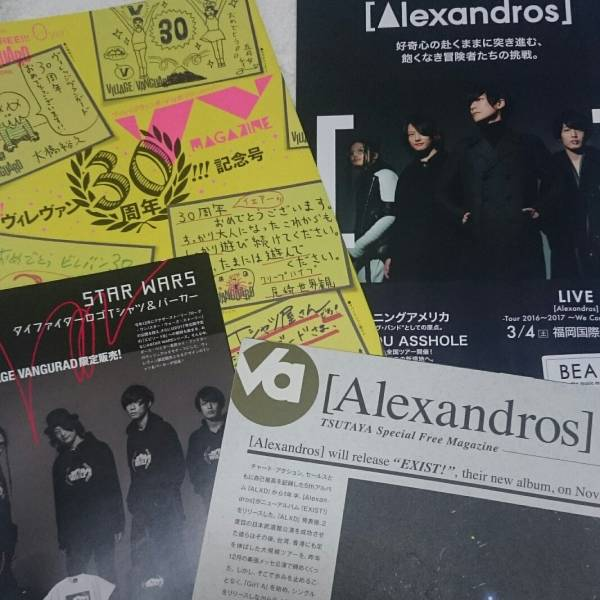 [Alexandros] 冊子 VVmagazine VA BEAVOICE ポスター