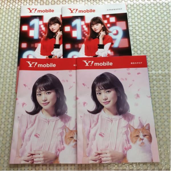 非売レア☆桐谷美玲 表紙 カタログ 2種4点セット☆ワイモバイル 携帯 写真
