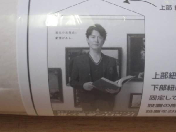 福山雅治 ダンロップ 2017年ダンロップ タペストリー ポスター ライブグッズの画像