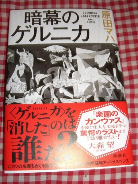 署名サイン入り◆原田マハ 『暗幕のゲルニカ』◆本屋大賞候◆