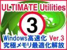 即決価格 Windows10, 8, 7, Vista, XP 驚速より必高速ソフト+メモリ最適化2PC