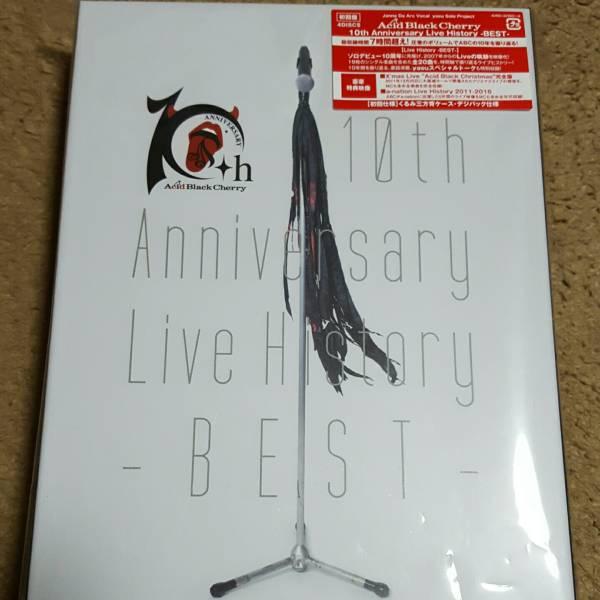 Acid Black Cherry 10th Anniversary Live History BEST DVD 初回盤 ライブグッズの画像