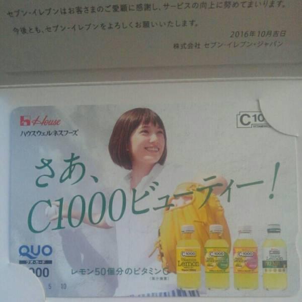 本田翼クオカード グッズの画像