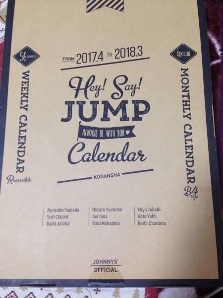 Hey!Say!JUMP カレンダー 2017 未開封 コンサートグッズの画像
