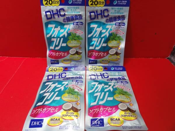 激安新品¥1~DHC フォースコリーソフトカプセル 4パック 切手可