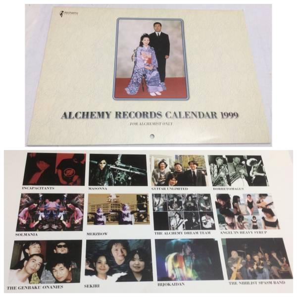 アルケミーレコード 1999年カレンダー JOJO広重 非常階段 エンジェリンヘビーシロップ 赤痢