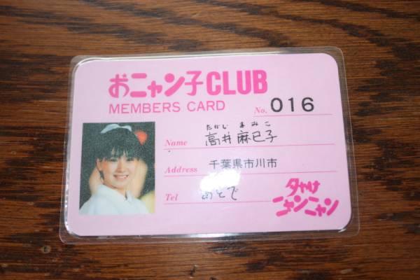 高井麻巳子 メンバーズカード ラミカ おニャン子クラブ