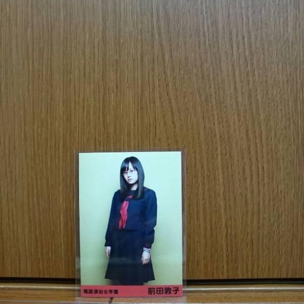 AKB マジすか学園 DVD 封入 特典 生写真 前田敦子