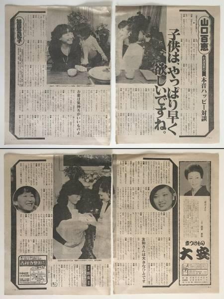 山口百恵 切り抜き 記事 4ページ 「引退直前対談 加藤登紀子」