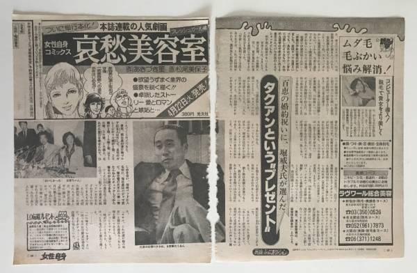 山口百恵 切り抜き 記事 2ページ 「ホリプロ社長が選んだプレゼント 婚約祝い」