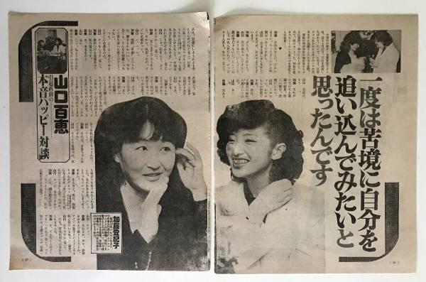 山口百恵 切り抜き 記事 4ページ 「対談 加藤登紀子」