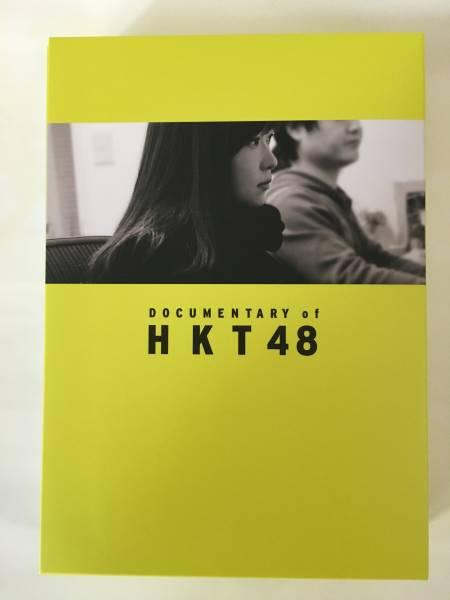 尾崎支配人が泣いた夜 DOCUMENTARY of HKT48 DVDコンプリートBOX(4枚組) 生写真5枚児玉遥他 ライブグッズの画像