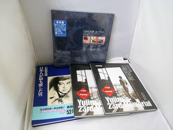 石原裕次郎 CD、本 「コレクション復刻盤」、「昭和の太陽」、「日本人が最も愛した男」 計4点