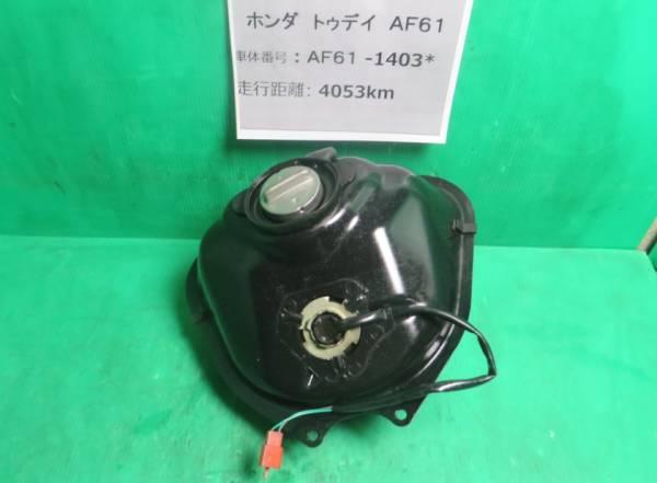 トゥデイ Today ホンダ AF61 4サイクル  ガソリンタンク H-821_画像1
